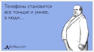 atkritka_12