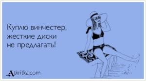 atkritka_13
