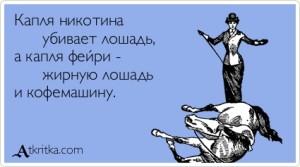 atkritka_9
